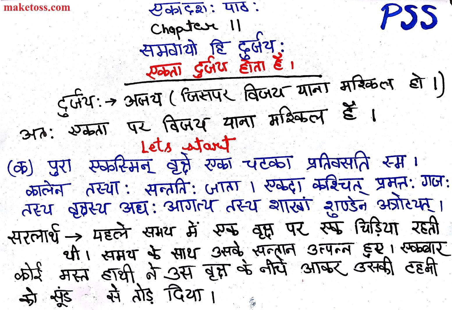 Class 7 sanskrit chapter 11