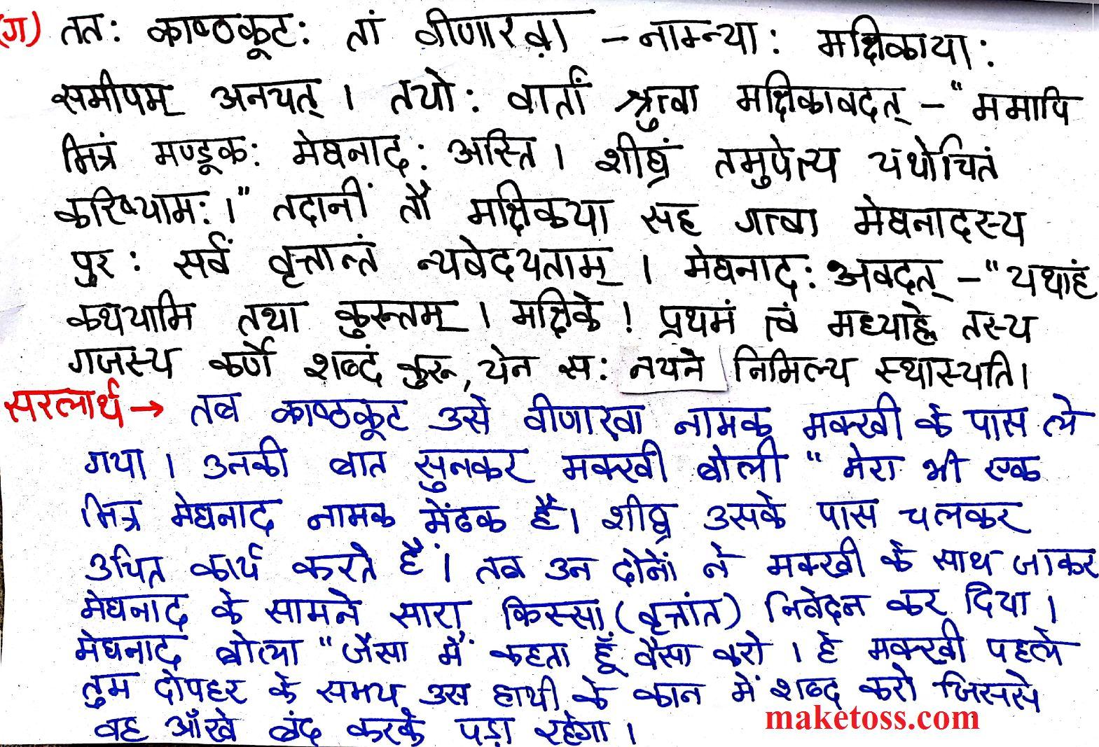 Class 7 sanskrit chapter 11 समवायो हि दुर्जय: