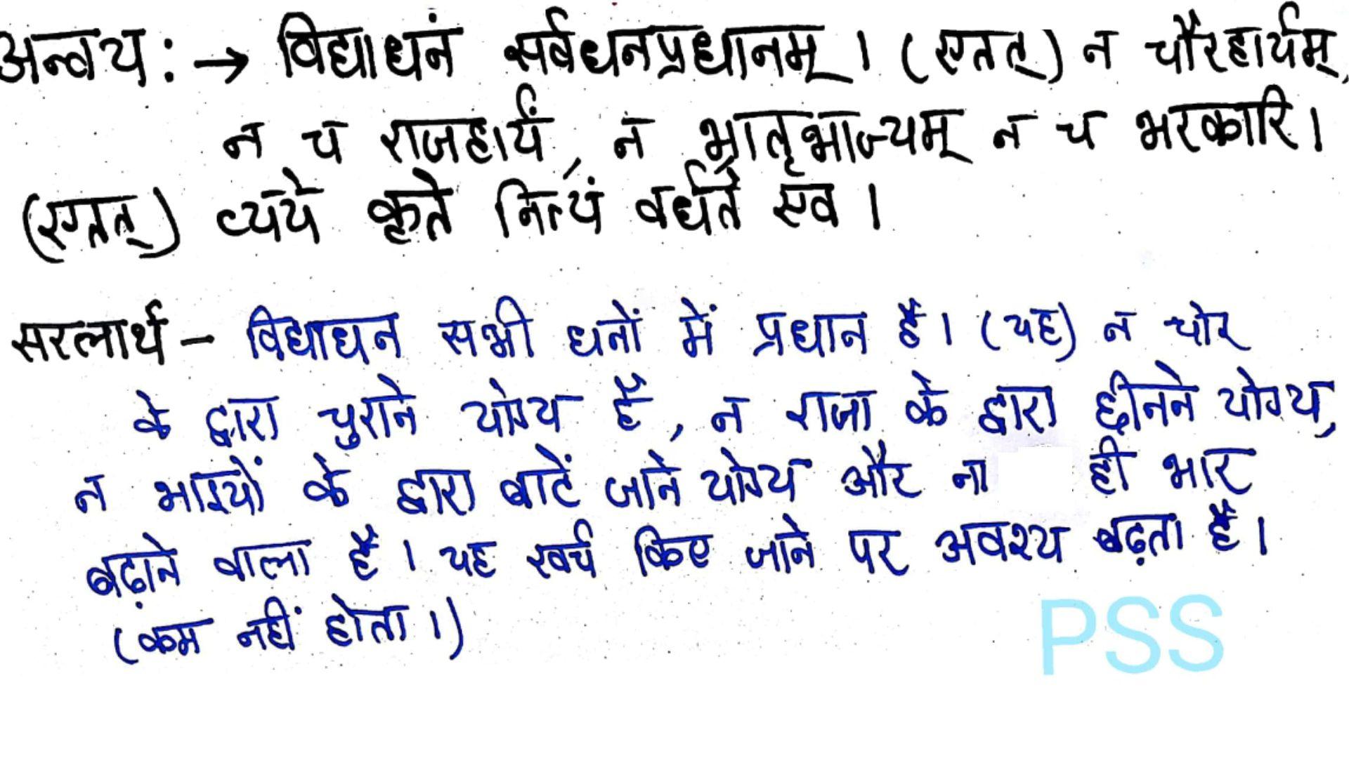 Class 7 sanskrit chapter 12 विद्याधनम्