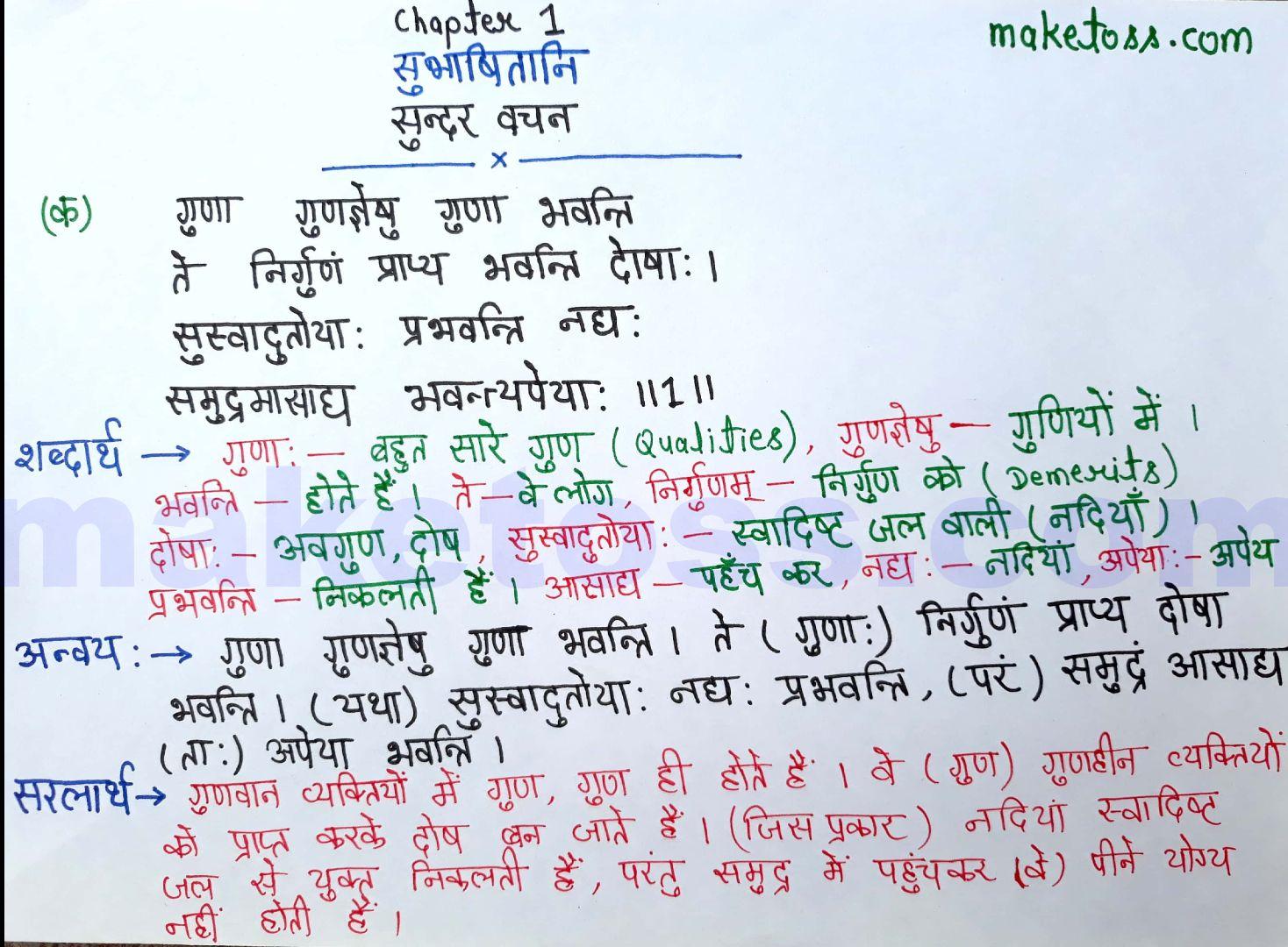 Class 8 Sanskrit chapter 1