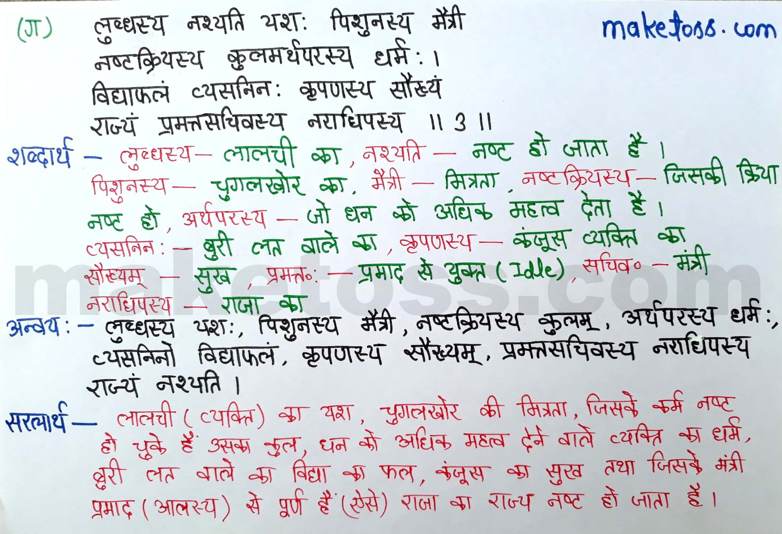 Sanskrit chapter 1 class 8