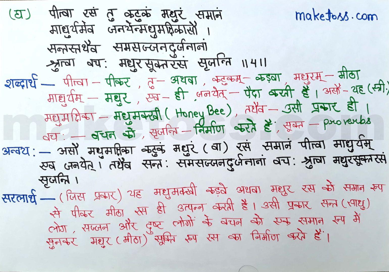 ncert class 8 sanskrit chapter 1