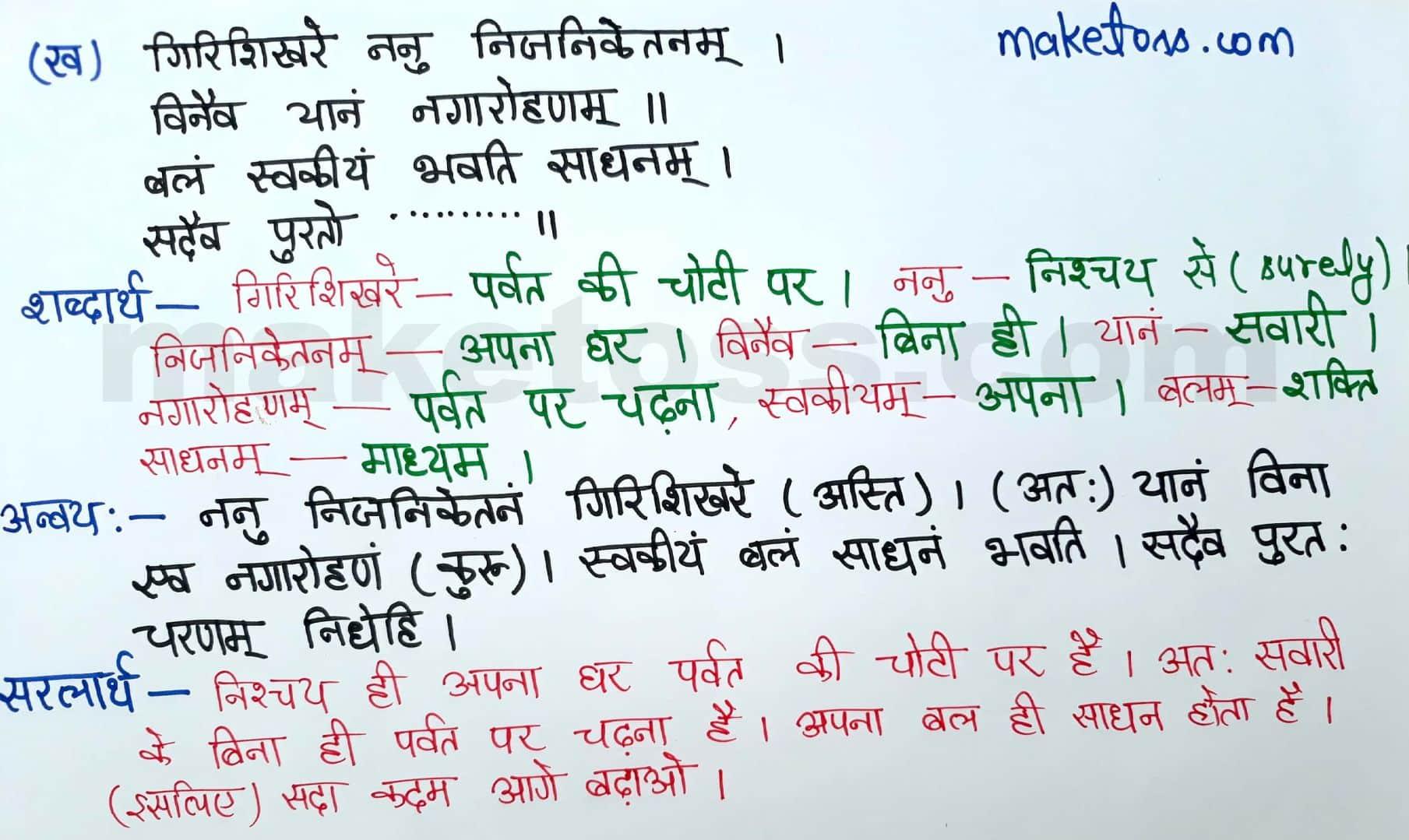 Sanskrit class 8 chapter 4