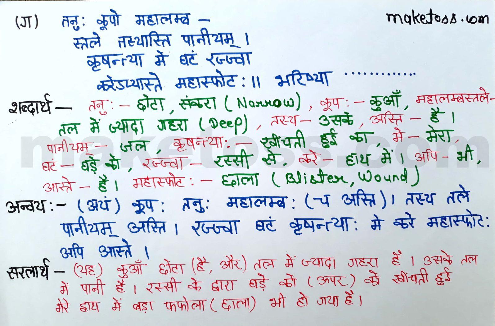 sanskrit class 8 chapter 7