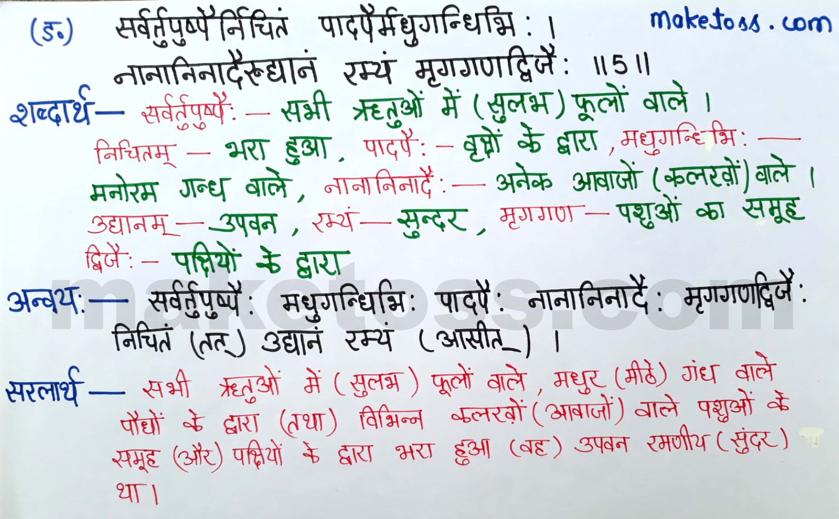 class 8 sanskrit chapter 10 meaning in hindi