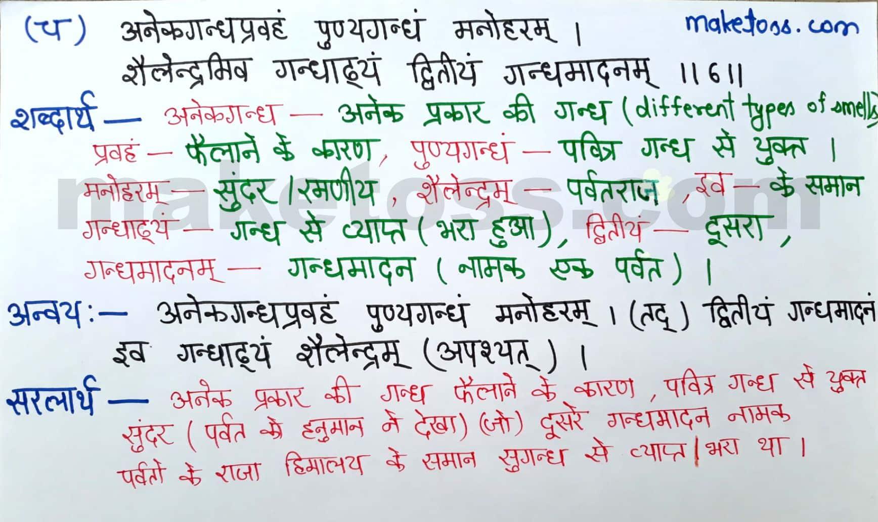 class 8 sanskrit chapter 10 translation in hindi