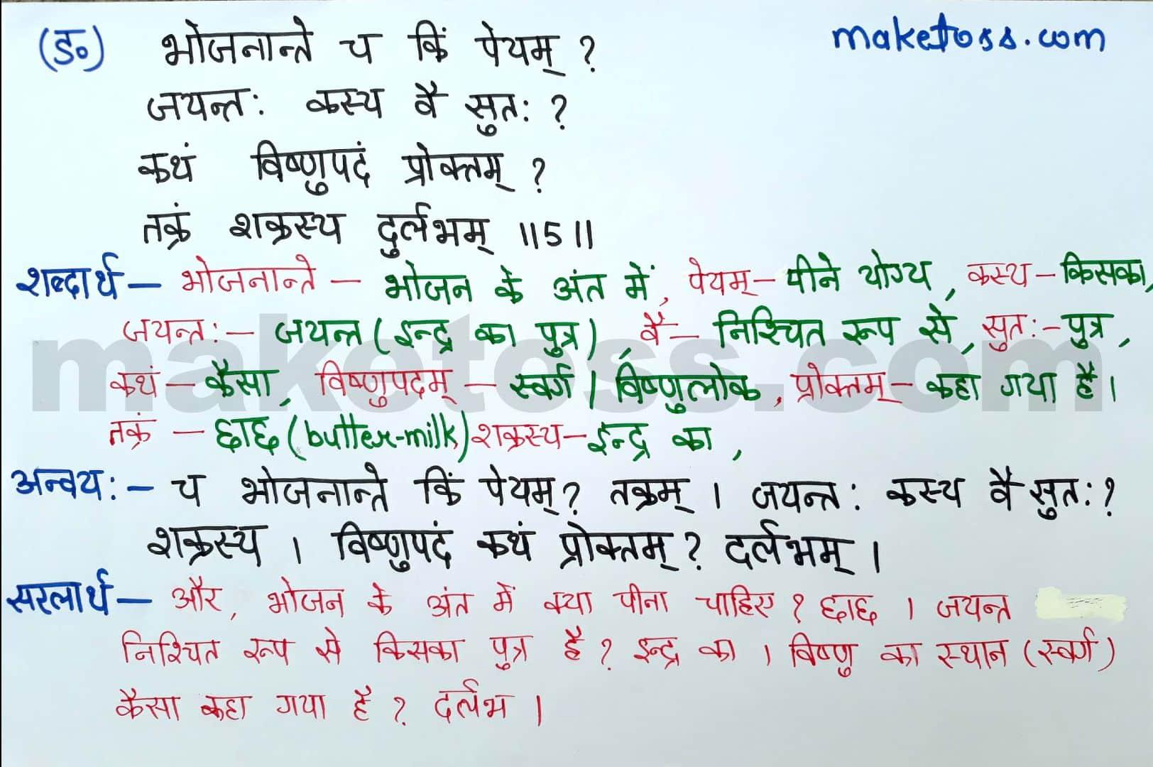class 8 Sanskrit chapter 15 - प्रहेलिका