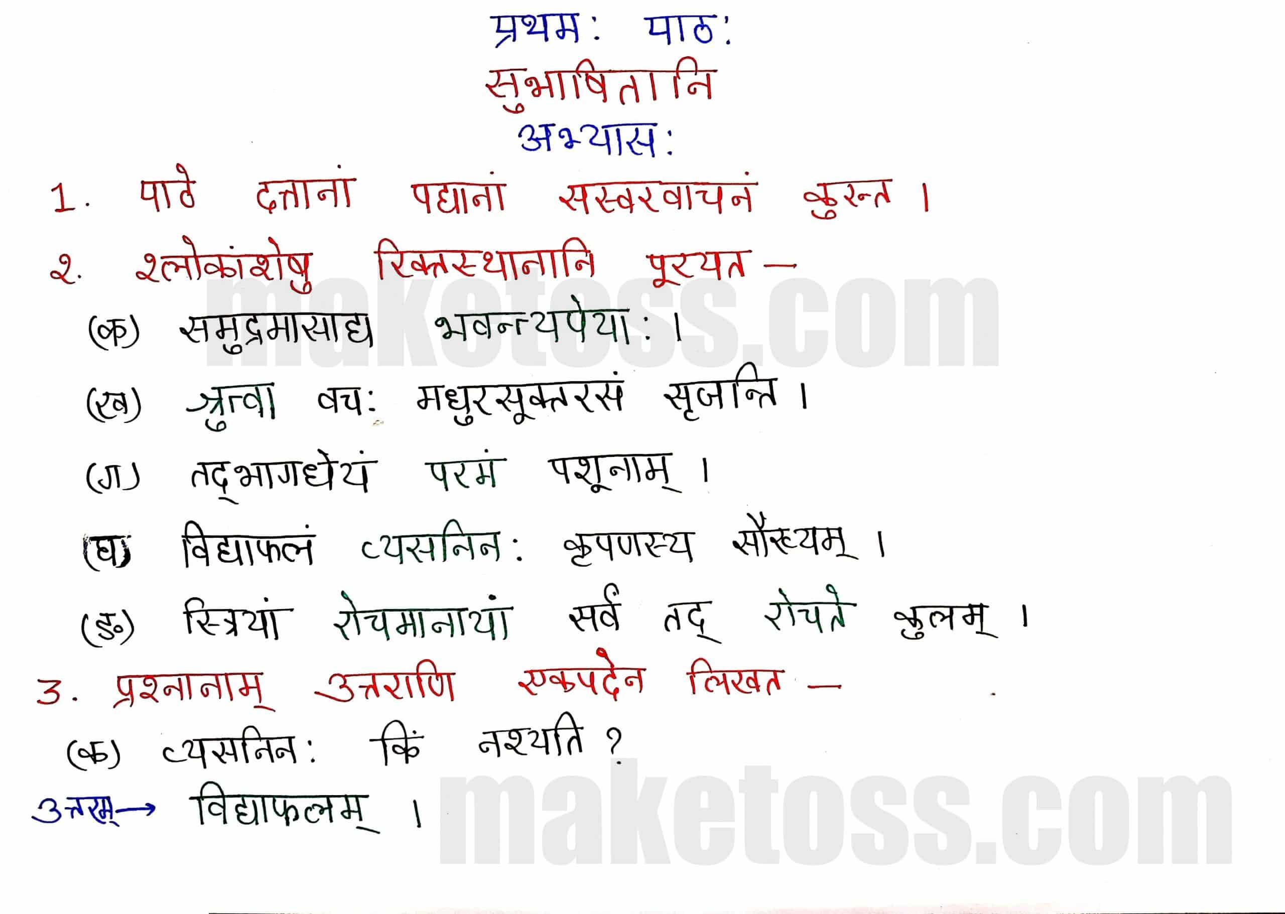 Class 8 Sanskrit Chapter 1 À¤¸ À¤ À¤· À¤¤ À¤¨