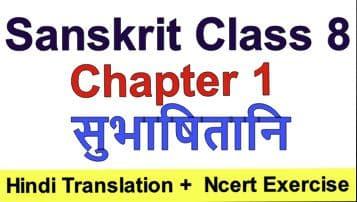 Class 8 Sanskrit chapter 1 – सुभाषितानि