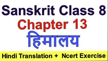 Sanskrit class 8 chapter 13-हिमालय