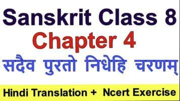 Sanskrit class 8 chapter 4 – सदैव पुरतो निधेहि चरणम्