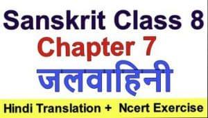 class 8 sanskrit chapter 7