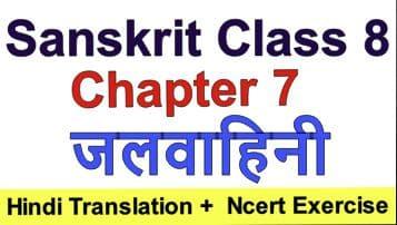 sanskrit class 8 chapter 7-जलवाहिनी