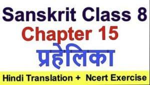 class 8 sanskrit chpater 15