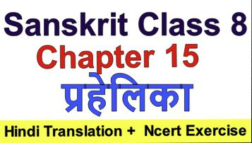 Sanskrit class 8 chapter 15 – प्रहेलिका