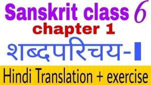 Class 6 Sanskrit chapter 1 - NCERT Exercise solution,Hindi translation,Videos,etc