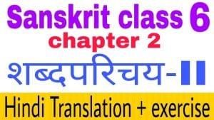 Class 6 Sanskrit chapter 2 - NCERT Exercise solution,Hindi translation,Videos,etc