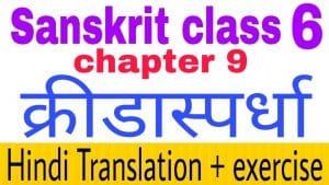 Class 6 Sanskrit chapter 9 - NCERT Exercise solution,Hindi translation,Videos,etc