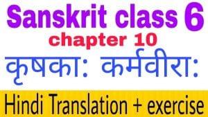 Class 6 Sanskrit chapter 10 - NCERT Exercise solution,Hindi translation,Videos,etc