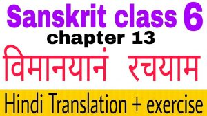 Class 6 Sanskrit chapter 13 - NCERT Exercise solution,Hindi translation,Videos,etc