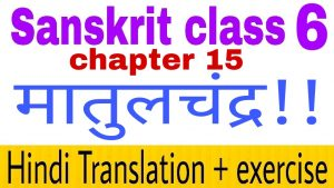 Class 6 Sanskrit chapter 15 - NCERT Exercise solution,Hindi translation,Videos,etc