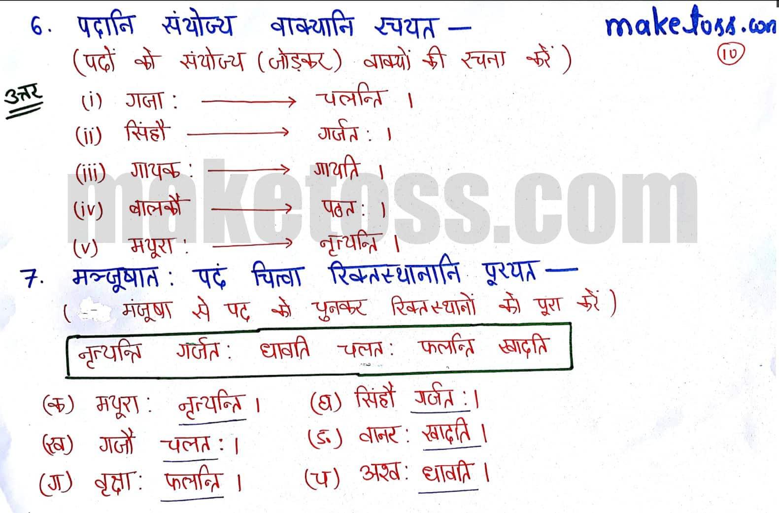 class 6 sanskrit chapter 1 solution
