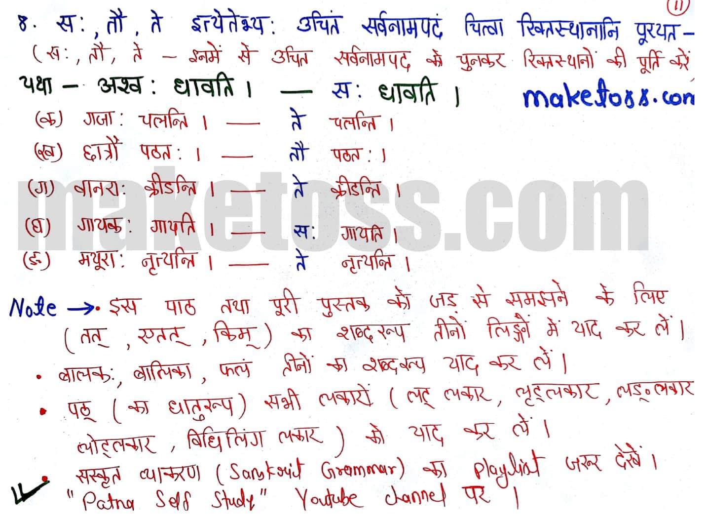chapter 1 sanskrit chapter 1
