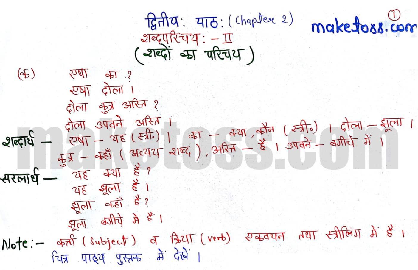 Class 6 Sanskrit chapter 2 - शब्दपरिचय 2 hindi translation