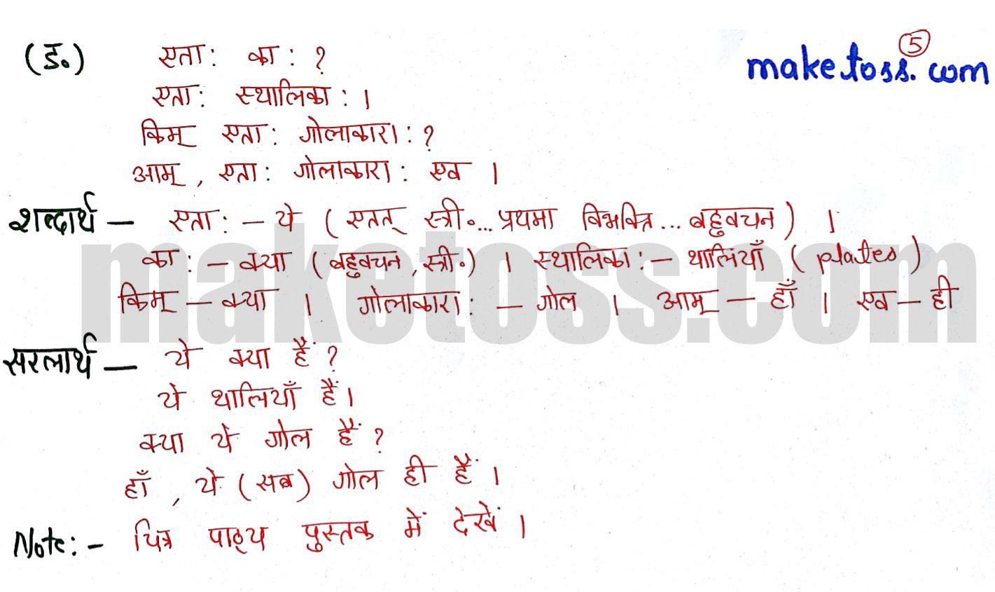 Class 7 Sanskrit chapter 2 - शब्दपरिचय 2 - translation in Hindi