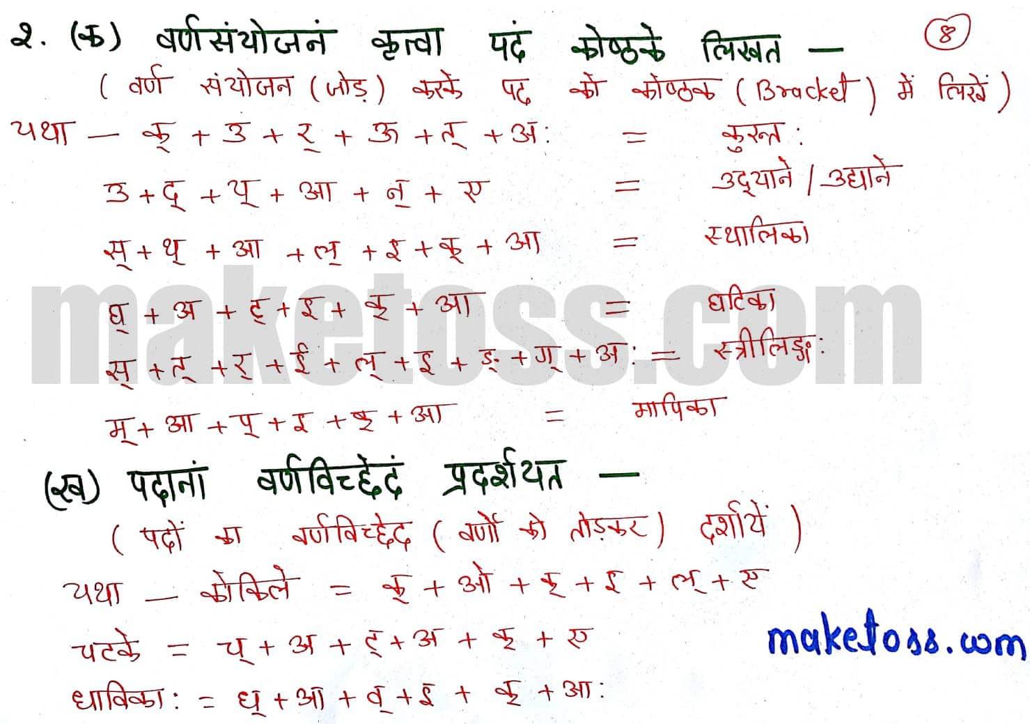 Class 6 Sanskrit chapter 2 - शब्दपरिचय 2 - Ncert solution