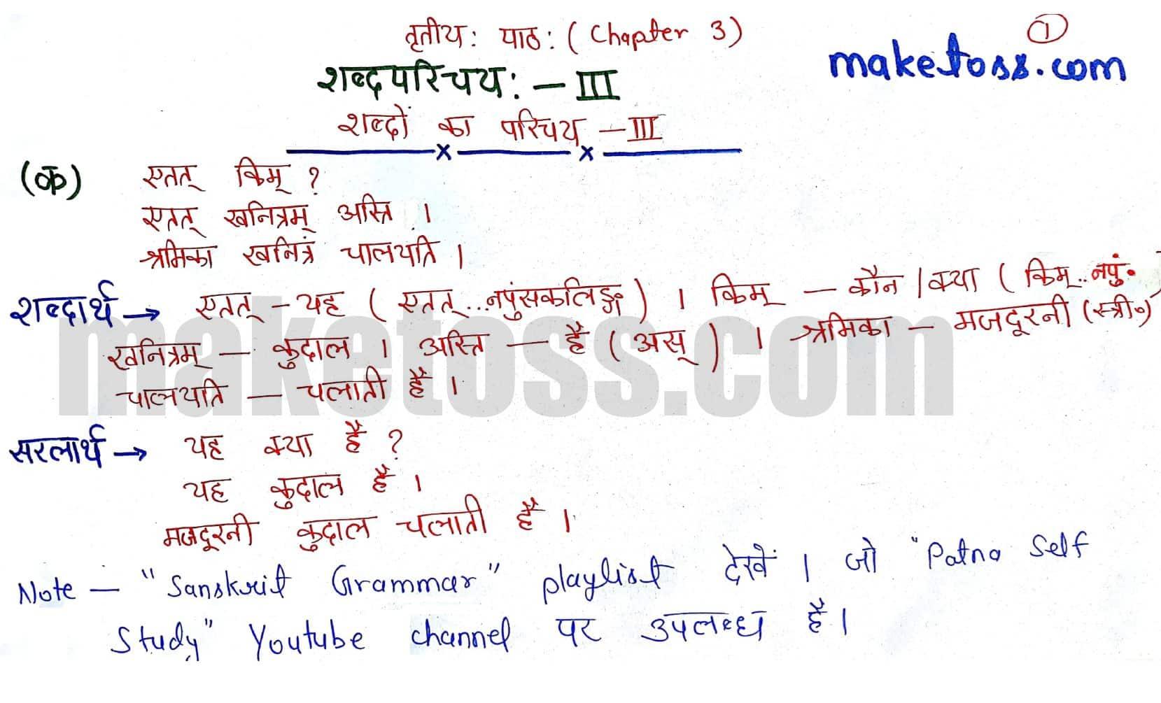 Sanskrit class 6 chapter 3 - शब्दपरिचय 3