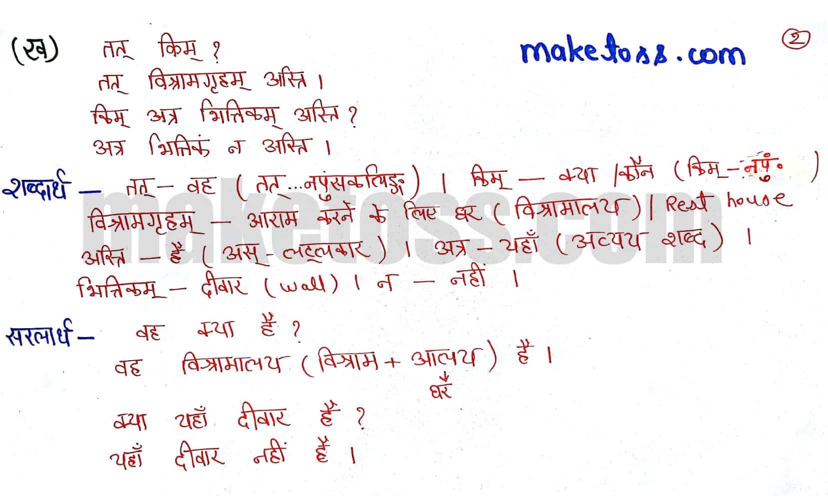 Sanskrit class 6 chapter 3