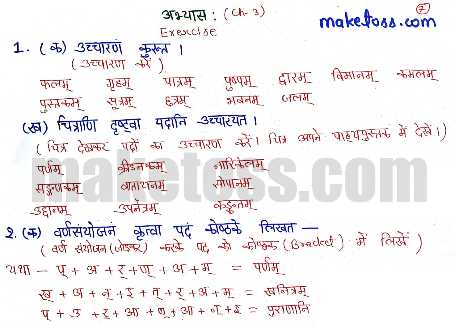 Class 6 Sanskrit chapter 3 Ncert solution