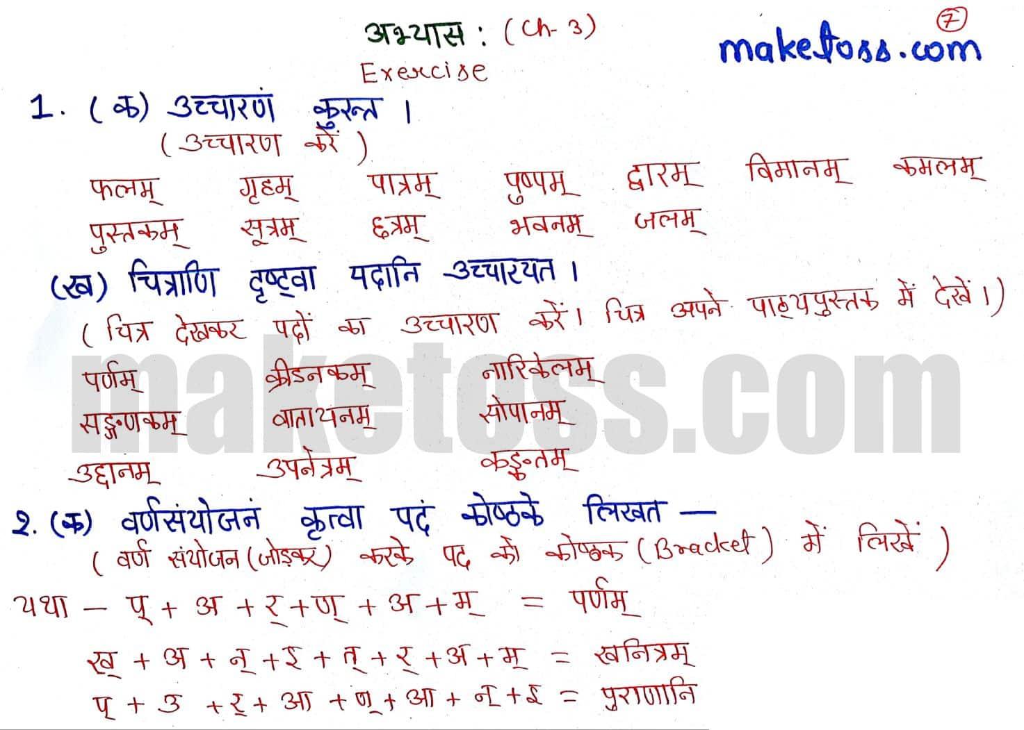 Class 6 Sanskrit chapter 3 Ncert solution