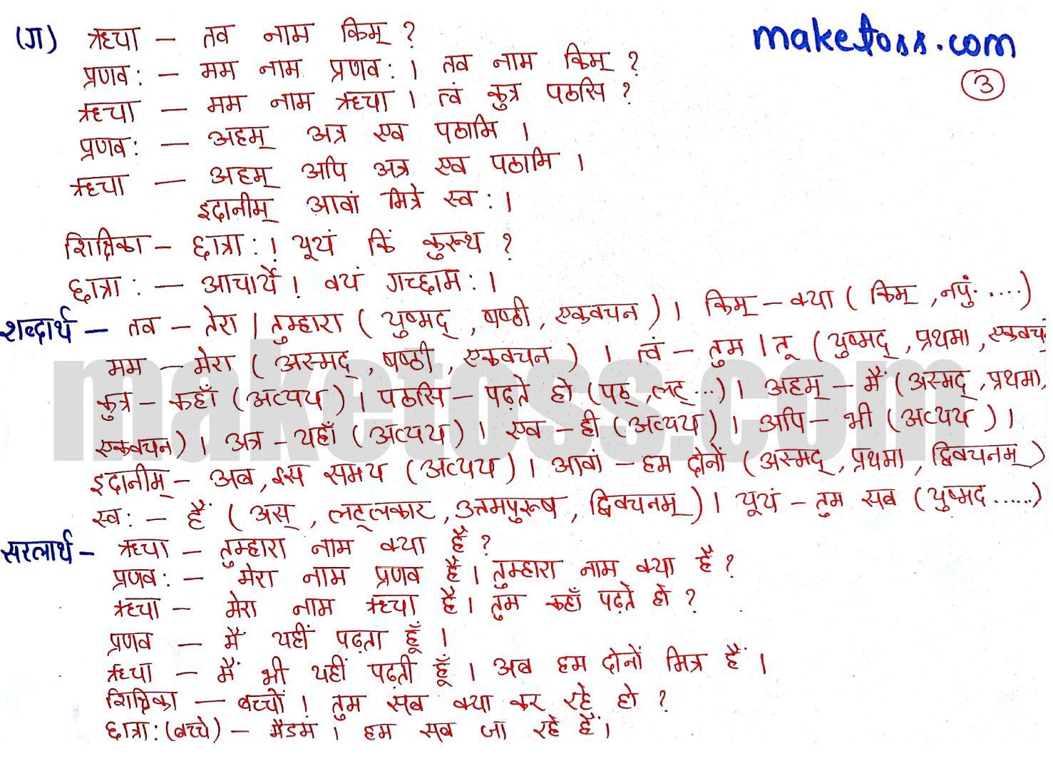Sanskrit Class 6 chapter 4 - विद्यालय: -translation in Hindi