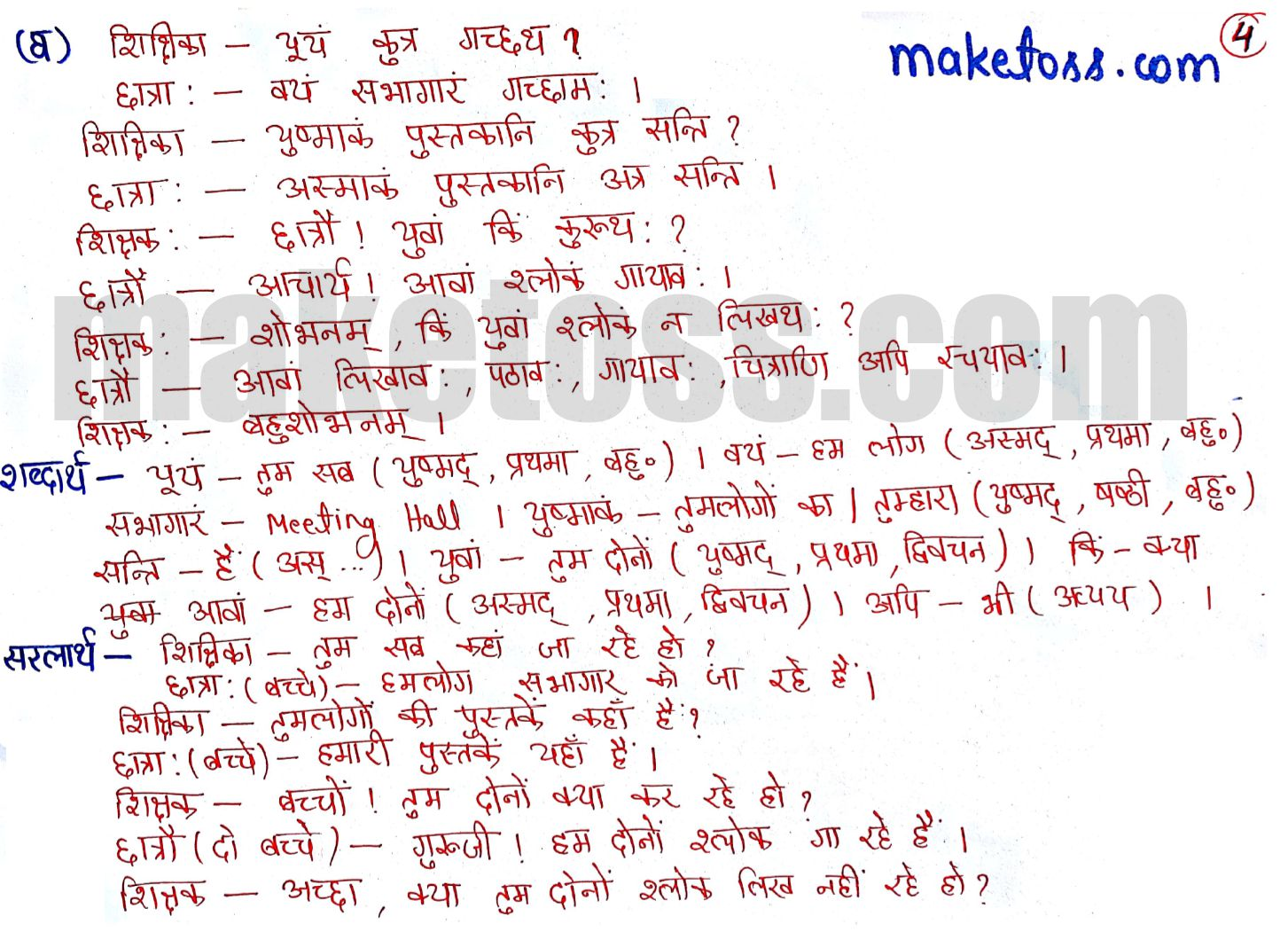 Sanskrit Class 6 chapter 4  translation in Hindi