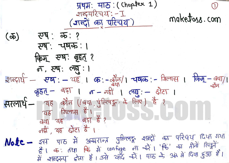 Sanskrit Class 6 chapter 1