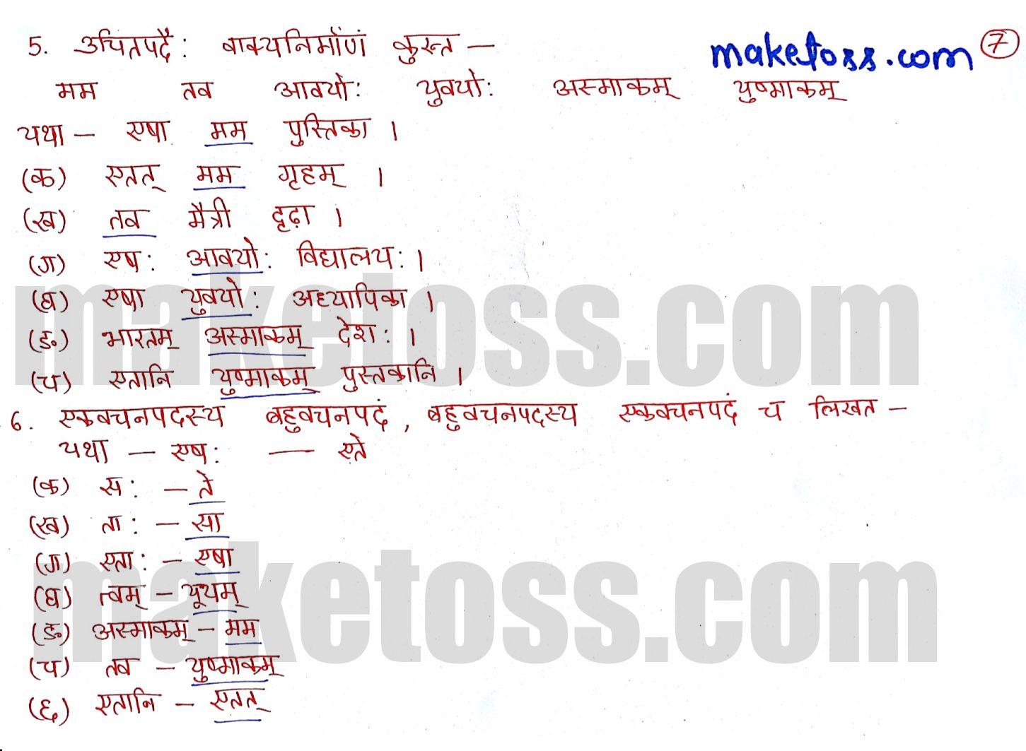 Sanskrit Class 6 chapter 4 soloution