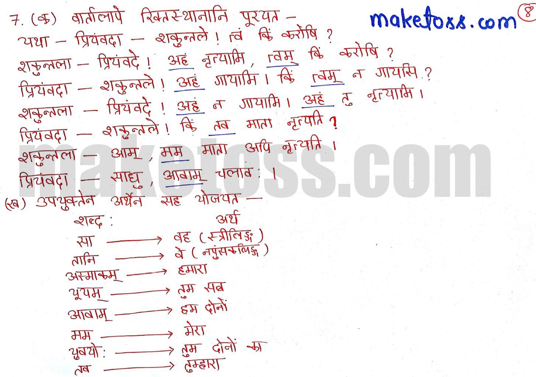 Sanskrit Class 6 chapter 4 - विद्यालय: - Ncert solution
