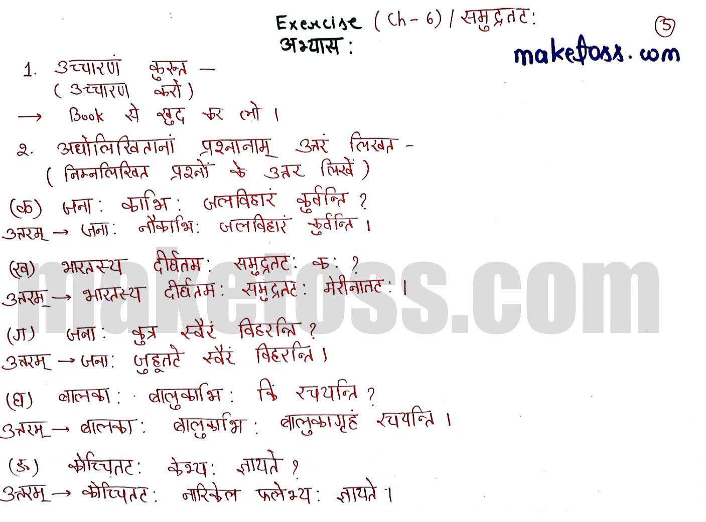 Sanskrit class 6 chapter 6समुद्रतट: - Ncert solution