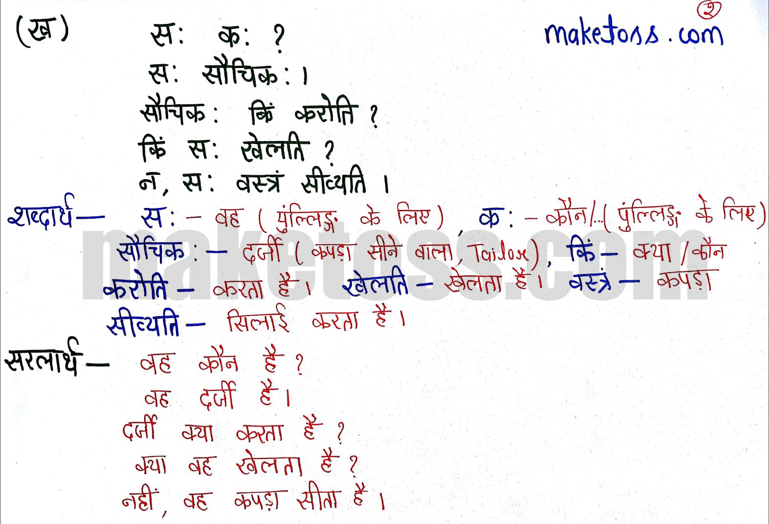 Sanskrit Class 6 chapter 1 - शब्दपरिचय 1