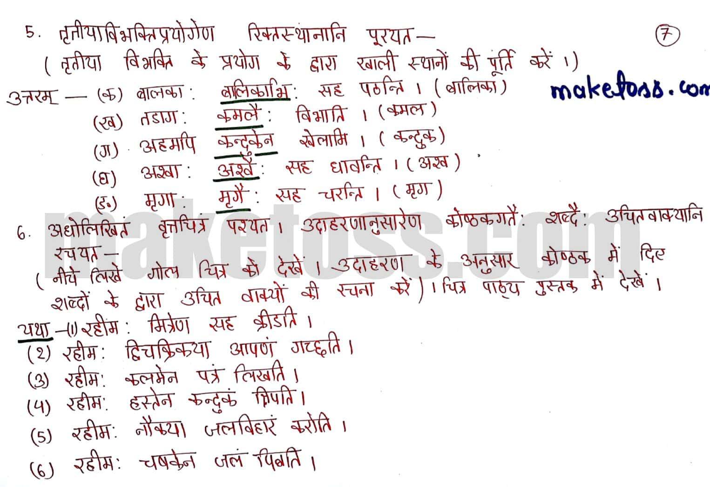 Sanskrit class 6 chapter 6समुद्रतट