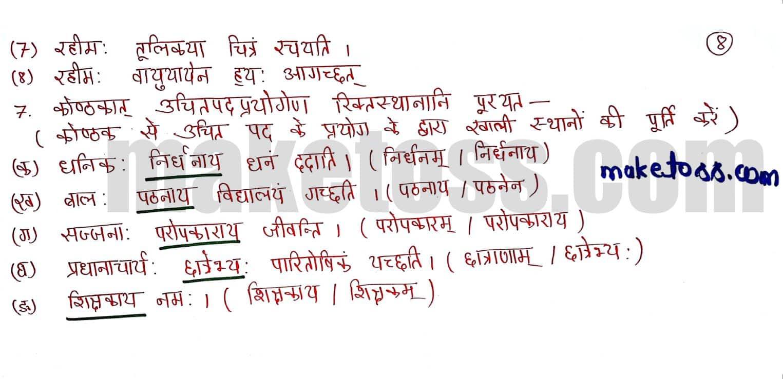 Sanskrit class 6 chapter 6
