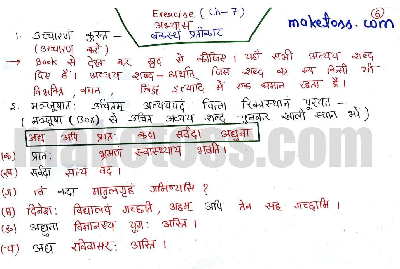 Sanskrit class 6 chapter 7 बकस्य प्रतिकार