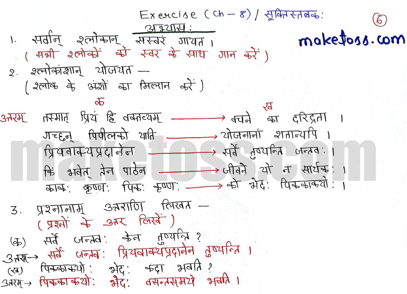 Sanskrit class 6 chapter 8 सूक्तिस्तवकः ncert solution