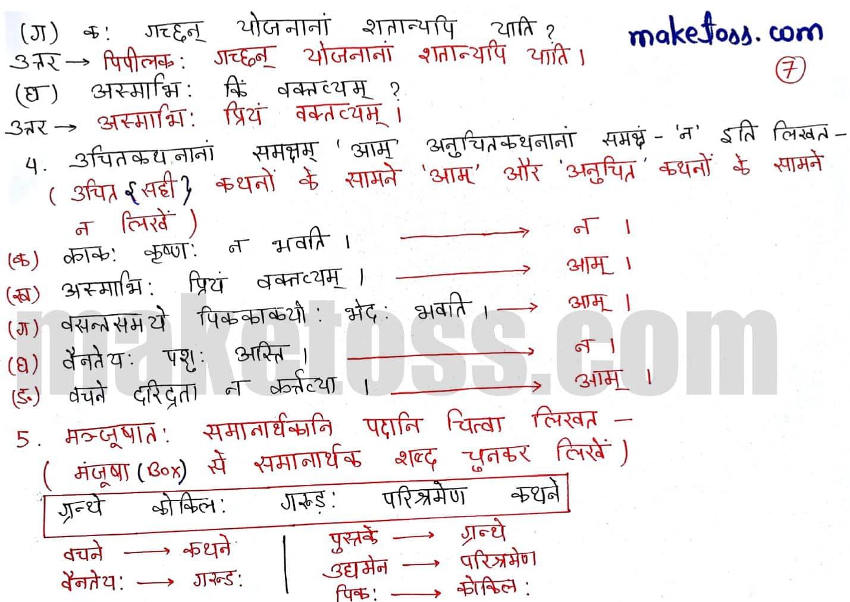 Sanskrit class 6 chapter 8 solution