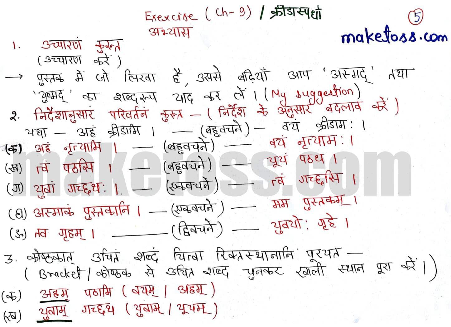 Sanskrit class 6 chapter 9 क्रीडास्पर्धा