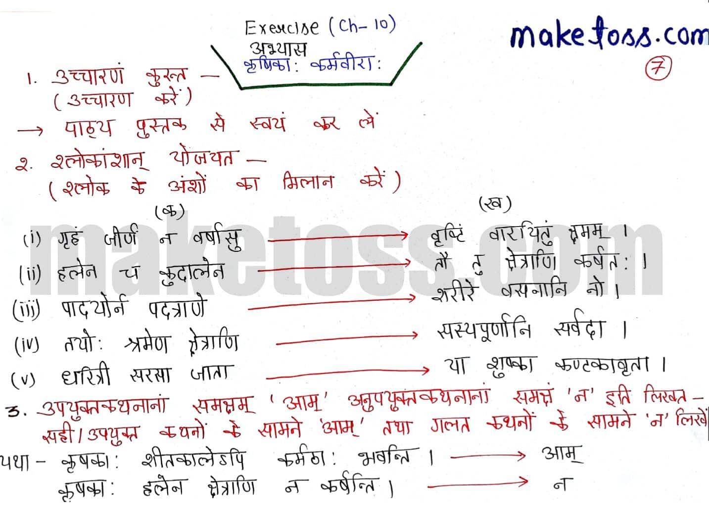 Sanskrit class 6 chapter 10 कृषिकाः कर्मवीरः