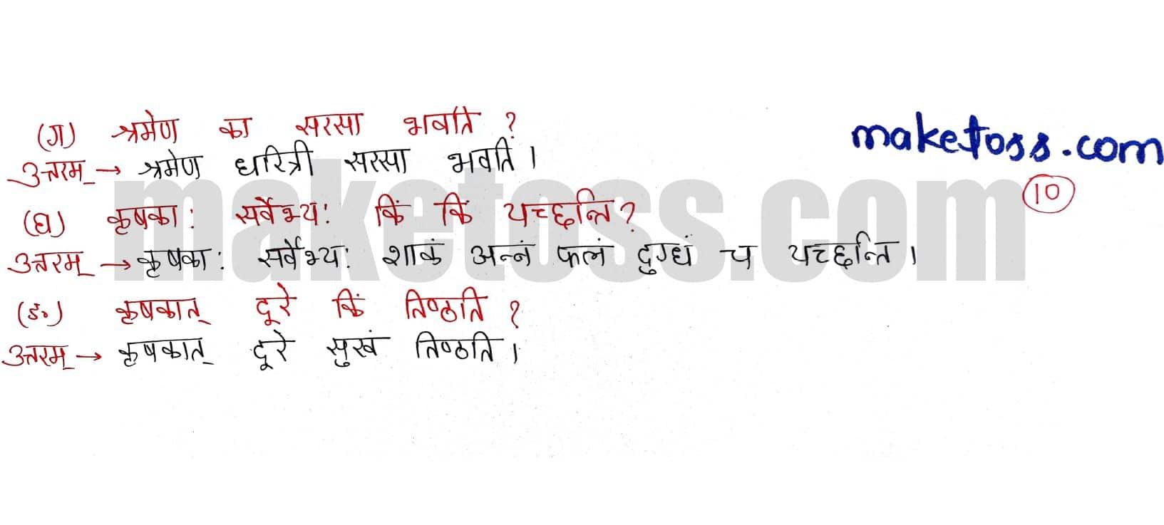 Sanskrit class 6 chapter 10