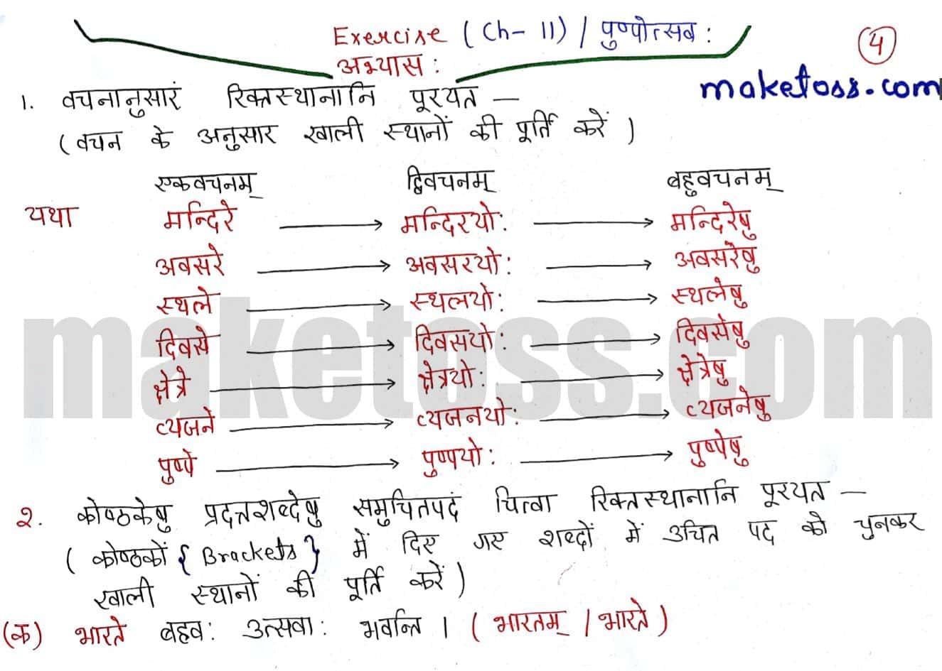 Sanskrit class 6 chapter 11 पुष्पोत्सवः ncert solution